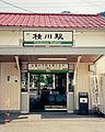 JRE Yokokawa Station 19970716.jpg