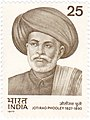 Jyotirao Phule 1977 stamp of India.jpg