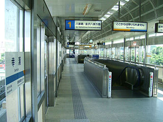 Sachiura Station Railway station in Yokohama, Japan