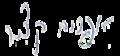 Katzir, Ephraim signature He.png
