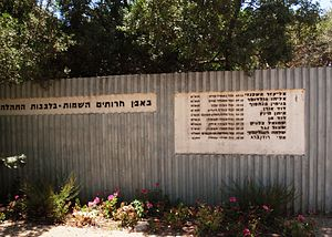 Kfar Ma'as - Image: Kfar Maas memorial
