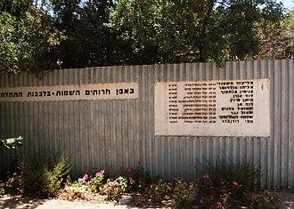 Kfar Ma'as - Image: Kfar Maas memorial