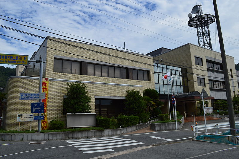 ファイル:Kinoe Government Office 2013-08.JPG