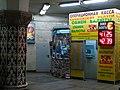 Komsomolskaya-radialnaya, currency exchange (Комсомольская-радиальная, обмен валюты) (5229631128).jpg