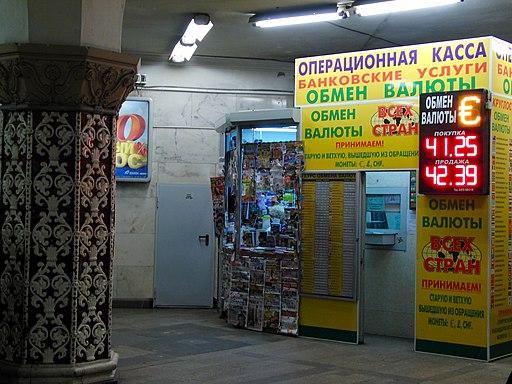 Komsomolskaya-radialnaya, currency exchange (Комсомольская-радиальная, обмен валюты) (5229631128)