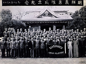 Korean independence movement - Image: Korean Volunteers