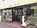 Kougen-cafe-Osu-Nagoya.jpg