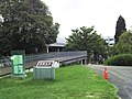 Kyoto University Uji Campus 20160918.jpg