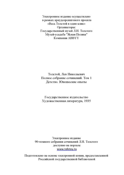 Файл:L. N. Tolstoy. All in 90 volumes. Volume 1.pdf