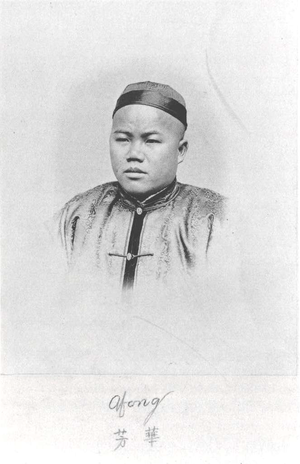 Lai Afong - Only known self-portrait and autograph of Lai Afong. c.1870