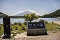 Lake Shōji from north side 04.jpg