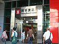 MTR Tseung Kwan O Station.JPG