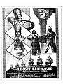 Maha Bharatham 1965 Tamil film poster.jpg