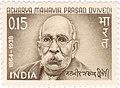 Mahavir Prasad Dwivedi 1966 stamp of India.jpg