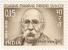 Mahavir Prasad Dwivedi 1966 stamp of India.jpg