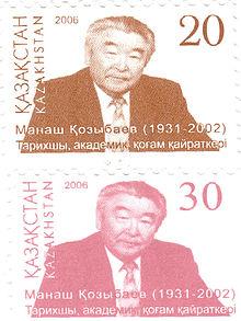 Марка, посвящённая выдающемуся ученому-историку Манашу Козыбаеву