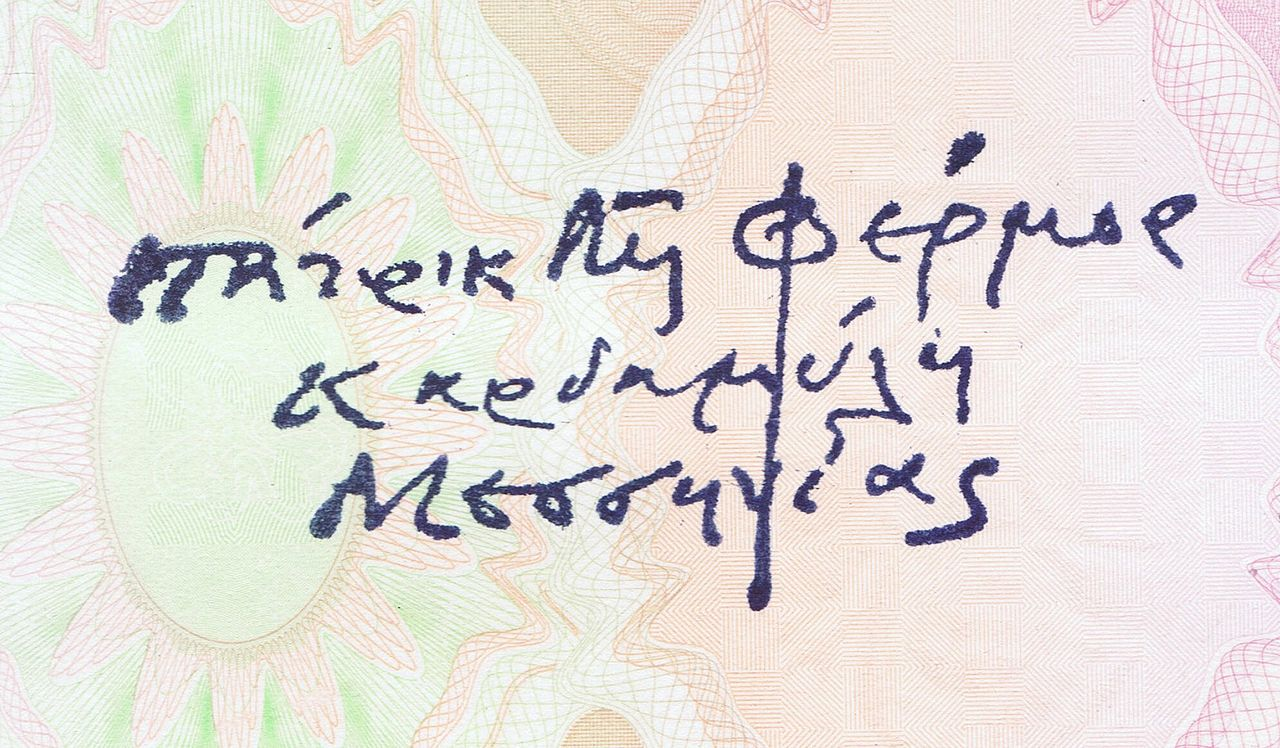 Manifestation of Patrick Michael Leigh Fermor's Greek signature and address manuscript stamp.jpg