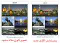 Mashhad-Photomontage2.png