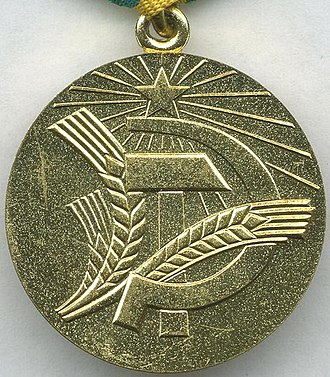 """Medal """"For Transforming the Non-Black Earth of the RSFSR"""" - Reverse of the Medal """"For Transforming the Non-Black Earth of the RSFSR"""""""