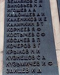 Memorial stele «Glory to the Heroes» in Penza — List of Heroes of the Soviet Union (1).jpg