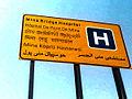 Mina hospital.jpg