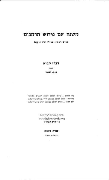 File:Mishnah-Rambam-A-1492-Naples-HB44967.pdf