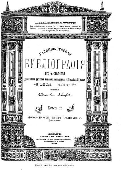 File:Mnib062a-Levizkij-GalickoRuskajaBibliografija1801-1886Tom2.djvu