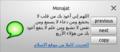 Monajat version 2.3.2-1 displaying Azkar message.png