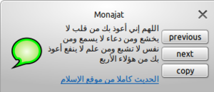 Monajat version 2.3.2-1 displaying Azkar message.png