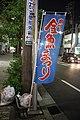 Nakagawa Kingyo Matsuri 20190728-01.jpg