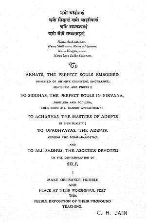 Namokar Mantra - Ṇamōkāra mantra