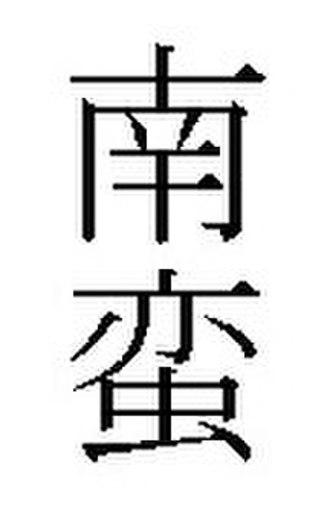 "Nanban trade - The characters for ""Nanban"" (lit. ""Southern barbarian"")."
