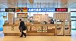 New Chitose Airport 003.JPG