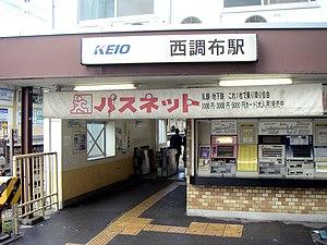 Nishi-chōfu Station - Nishi-Chōfu Station north exit, November 2005