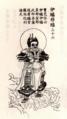 No. 36 - Picture of Mahesvara or Shiva (大自在天; Dàzìzàitiān) in a Chinese Buddhist tract on the Nilakantha Dharani, or Great Compassion Mantra (大悲咒; Dàbēi zhòu), as an avatar of Guanyin corresponding to line 36.png