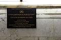 Novoslobodskaya (Новослободская) (6208382248).jpg