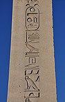 Obelisk of Thutmosis III, Istanbul, Turkey 001.jpg