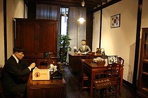Korean Patriotic Organization - Image: Office of Kim Gu in Provisional Government of ROK, Shanghai
