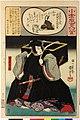 Ogura nazorae hyakunin isshu (Ogura Imitation of the Hundred Poets) (BM 2008,3037.09901 77).jpg