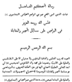 Omar Kayyam Algebre-p211a.png