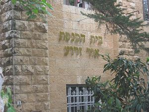Amram Aburbeh - Or Zaruaa Synagogue