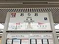 Orio Station Sign (Kagoshima Main Line).jpg