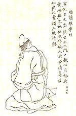 淡海三船画像,菊池容斋绘