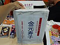 PF28 Hisako Kanemoto's signature raffle ticket and raffle box 20180520.jpg