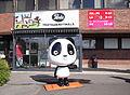 Panda tehtaanmyymälä.jpg