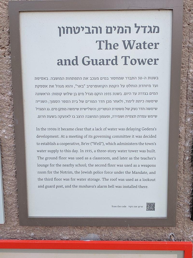 שלט על מגדל המים בגדרה