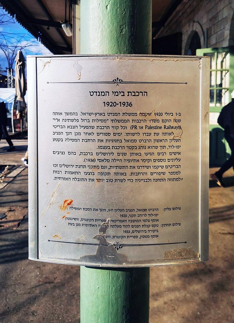 תחנת הרכבת הישנה בירושלים