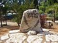 PikiWiki Israel 9934 nordia.jpg