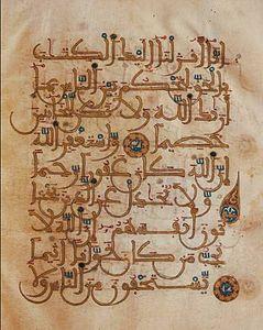Qur%27anic Manuscript - Maghribi script