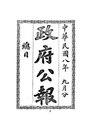 ROC1919-09-01--09-30政府公報1283--1312.pdf